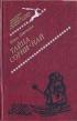 Тайна Сорни-Най Серия: Библиотека литератур народностей Севера и Дальнего Востока артикул 2581s.